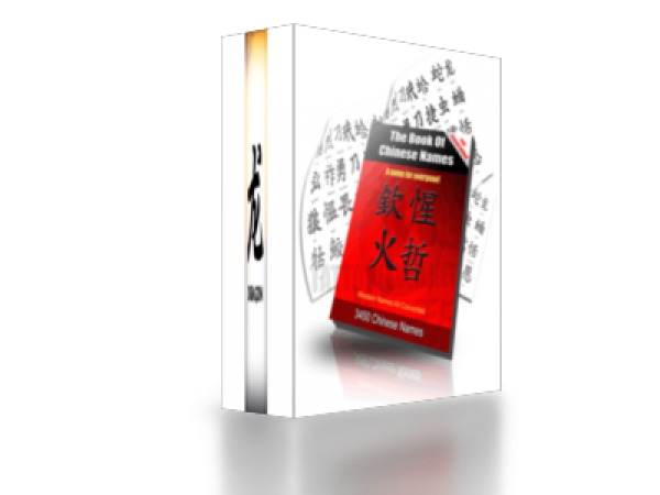 Tattoovorlagen - BOOK of Chinese Names TATTOO Vorlagen eBook Schriftzeichen